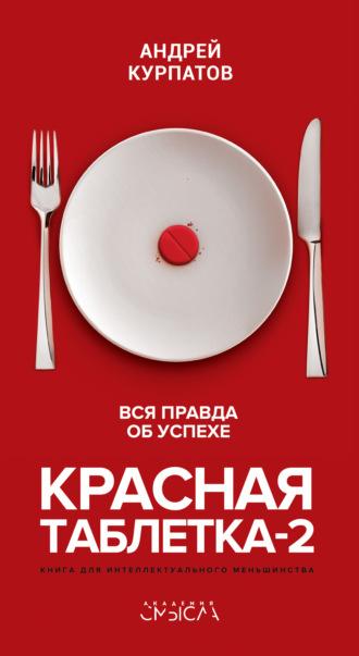 Андрей Курпатов, Красная таблетка-2. Вся правда об успехе