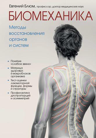 Евгений Блюм, Биомеханика. Методы восстановления органов и систем