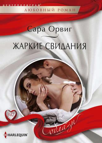 Сара Орвиг, Жаркие свидания