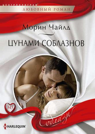Морин Чайлд, Цунами соблазнов