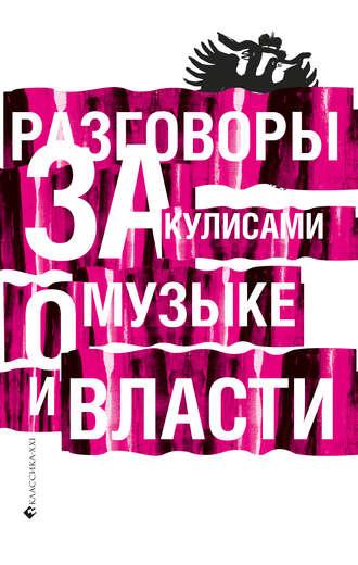 Коллектив авторов, Екатерина Ключникова, Разговоры за кулисами о музыке и власти