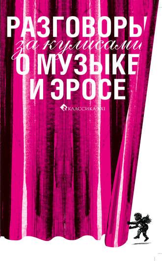 Коллектив авторов, Екатерина Ключникова, Разговоры за кулисами о музыке и эросе