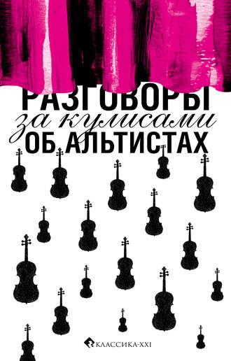 Коллектив авторов, Наталья Файнберг, Разговоры за кулисами об альтистах