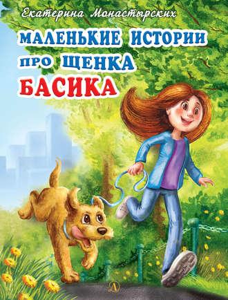 Екатерина Монастырских, Маленькие истории про щенка Басика