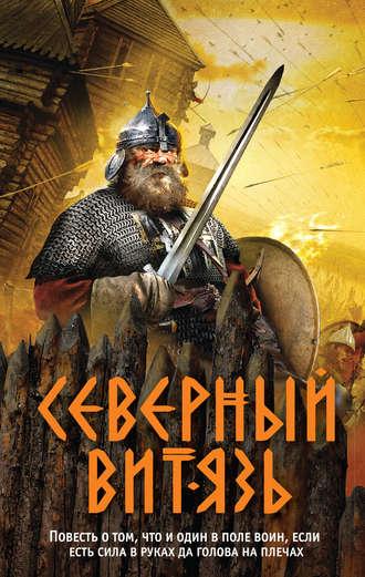 Александр Тамоников, Северный витязь