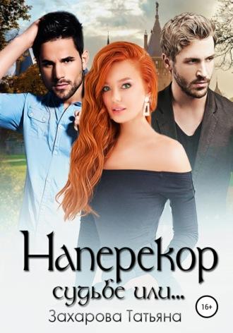 Татьяна Захарова, Наперекор судьбе или…