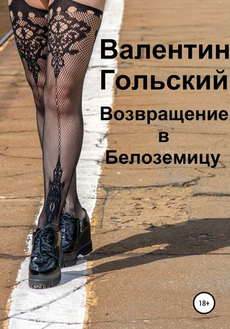 Валентин Гольский, Возвращение в Белоземицу