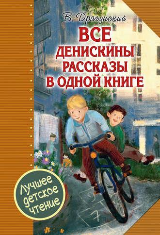 Виктор Драгунский, Все Денискины рассказы в одной книге