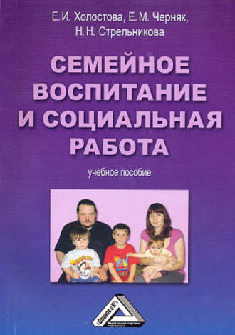 Евгения Черняк, Нина Стрельникова, Семейное воспитание и социальная работа