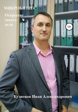 Иван Кузнецов, Микробизнес. Как открыть своё дело