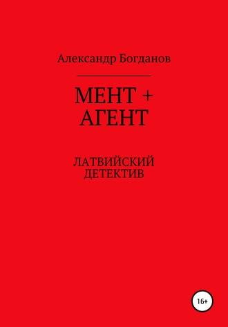Александр Богданов, МЕНТ + АГЕНТ