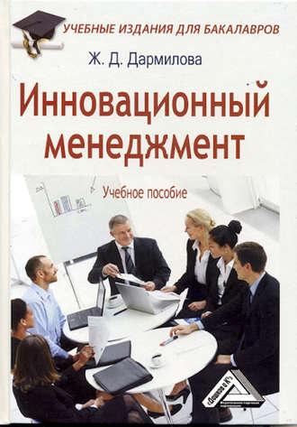 Женни Дармилова, Инновационный менеджмент