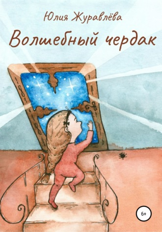 Юлия Журавлева, Волшебный чердак
