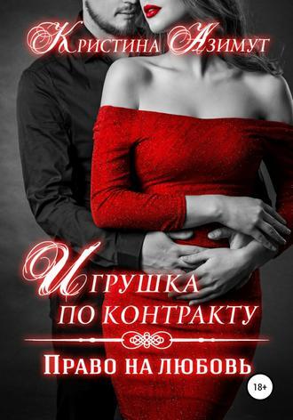 Кристина Азимут, Игрушка по контракту. Право на любовь