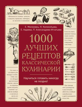 Екатерина Авдеева, Н. Коломийцова, 1000 лучших рецептов классической кулинарии