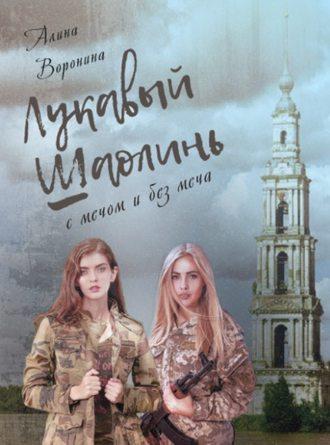 Алина Воронина, Лукавый Шаолинь