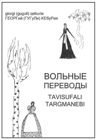 Коллектив авторов, Вольные переводы