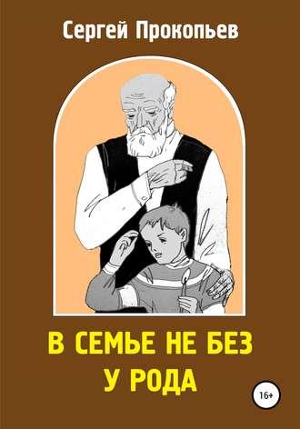 Сергей ПРОКОПЬЕВ, В семье не без у рода