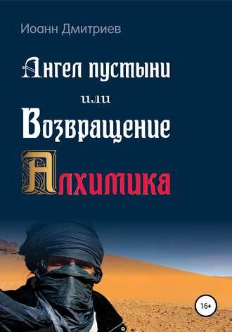 Иоанн Дмитриев, Ангел пустыни, или Возвращение Алхимика