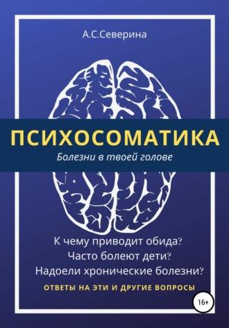 Алена Северина, Психосоматика, или Болезни в твоей голове