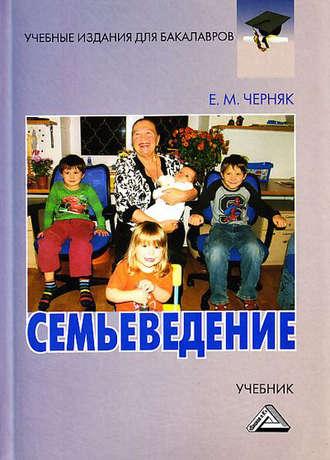 Евгения Черняк, Семьеведение