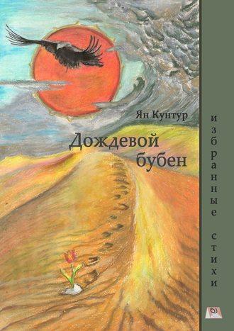Ян Кунтур, Дождевой бубен. Избранные стихи