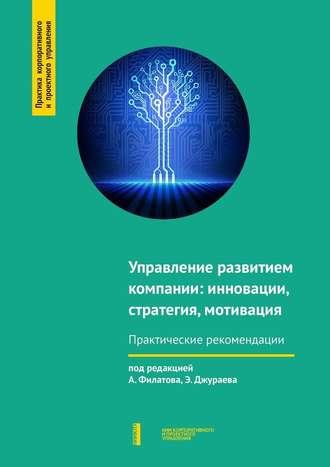 Андрей Степанов, Нияз Везиров, Управление развитием компании: инновации, стратегия, мотивация