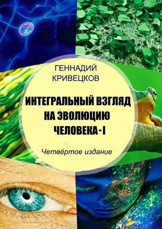 Геннадий Кривецков, Интегральный взгляд наэволюцию человека–I. Четвёртое издание