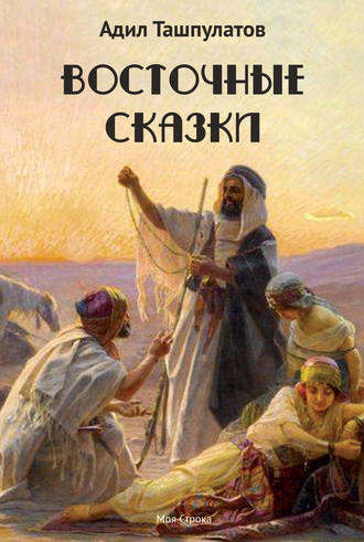 Адил Ташпулатов, Восточные сказки. Книга 1