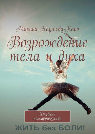 Марина Наумова-Каро, Возрождение тела идуха. Дневник коксартрозника