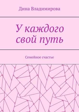 Дина Владимирова, Укаждого свойпуть. Семейное счастье