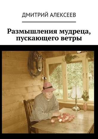 Дмитрий Алексеев, Размышления мудреца, пускающего ветры