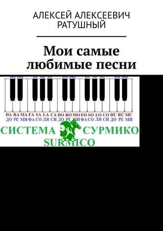 Алексей Ратушный, Мои самые любимые песни
