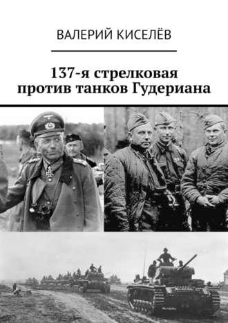 Валерий Киселёв, 137-я стрелковая против танков Гудериана