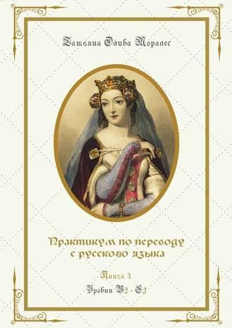 Татьяна Олива Моралес, Практикум попереводу срусского языка. Уровни В2—С2. Книга3