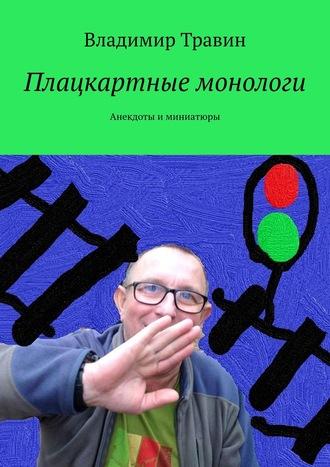 Владимир Травин, Плацкартные монологи