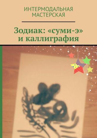 Мария Ярославская, Зодиак: «суми-э» икаллиграфия