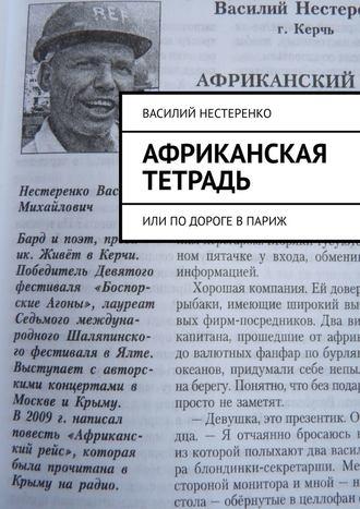Василий Нестеренко, Африканская тетрадь. Или подороге вПариж