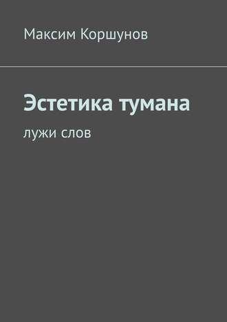 Максим Коршунов, Эстетика тумана. Лужислов