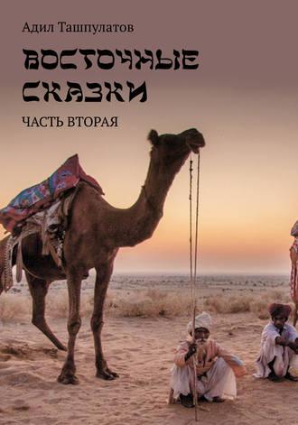Адил Ташпулатов, Восточные сказки. Книга 2