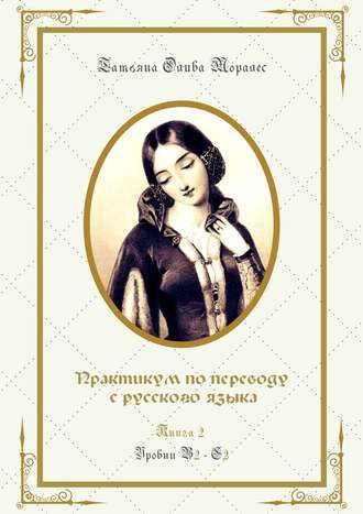 Татьяна Олива Моралес, Практикум попереводу срусского языка. Уровни В2—С2. Книга2