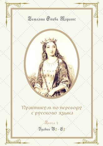 Татьяна Олива Моралес, Практикум попереводу срусского языка. Уровни В2—С2. Книга 4