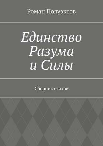 Роман Полуэктов, Единство Разума иСилы. Сборник стихов