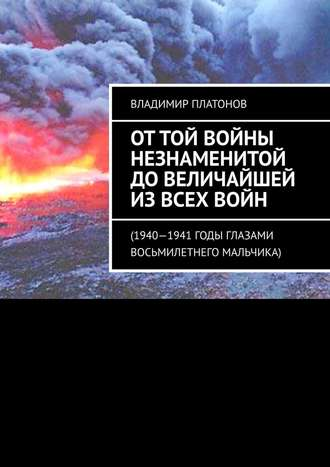 Владимир Платонов, Оттой войны незнаменитой довеличайшей извсехвойн. 1940—1941годы глазами восьмилетнего мальчика