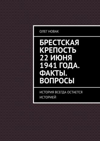 Олег Шулежко, Брестская крепость 22июня 1941года. Факты. Вопросы. История всегда остается историей