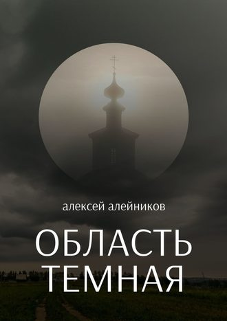 Алексей Алейников, Область темная