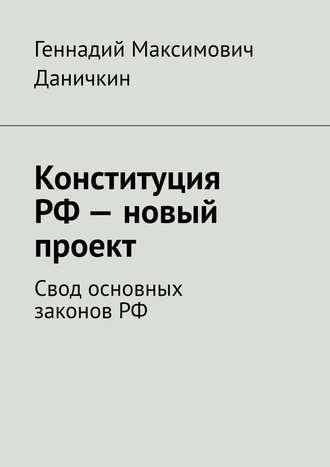 Геннадий Даничкин, Конституция РФ– новый проект. Свод основных законов РФ