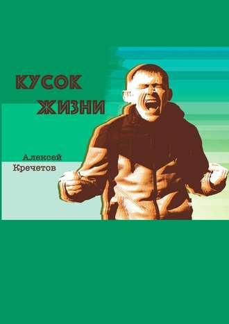 Алексей Кречетов, Кусок жизни