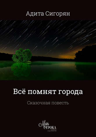 Адита Сигорян, Всё помнят города