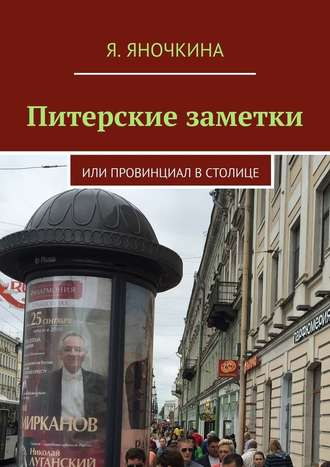 Яна Яночкина, Питерские заметки. Или провинциал встолице